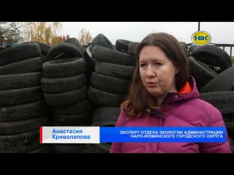 4 пункта приема шин работают для автомобилистов Наро-Фоминского округа Подмосковья