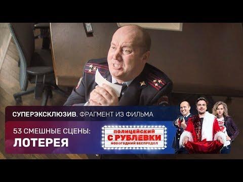 Смотреть Полицейский с Рублёвки. Новогодний беспредел