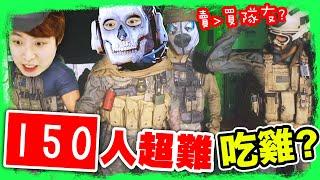 【150人超難大逃殺吃雞?】😜賣隊友後~再「買隊友」💥緊張到不能說話!搞笑精華:Call of Duty: Warzone