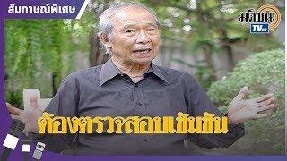 'ส่องรัฐบาลประยุทธ์ 2' ในมุมมองของ 'อัษฎางค์' ต้องตรวจสอบเข้มข้น : Matichon TV