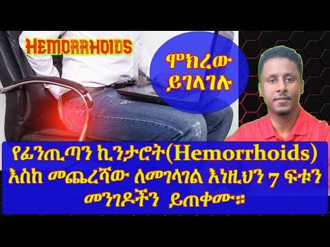ETHIOPIA   የፊንጢጣን ኪንታሮት(Hemorrhoids)እስከ መጨረሻው ለመገላገል እነዚህን 7 ፍቱን መንገዶችን  ይጠቀሙ።