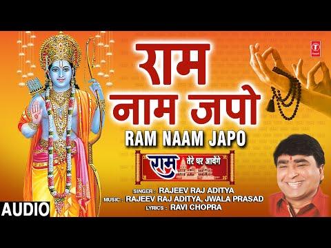 राम जपो राम
