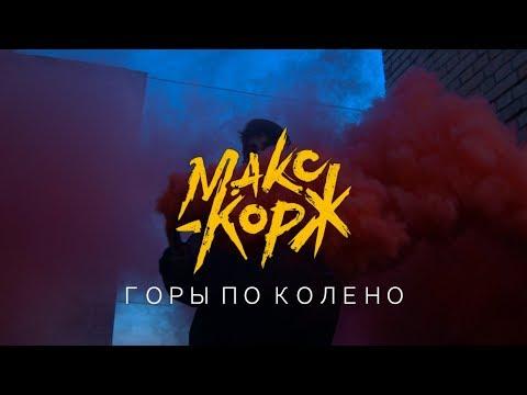МАКС КОРЖ - ГОРЫ ПО КОЛЕНО / Мой Новый Клип [ЧЁРНЫЙ prod.]