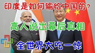印度是如何输给中国的?高人说出幕后真相!全世界大吃一惊