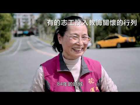 高齡志工服務手册及宣導影片