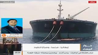 السيد عبدالله الرفادي | الحقبة الجديدة للاستعمار