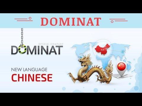 Dominat.company отзывы 2019, mmgp, обзор ДОБАВЛЕН КИТАЙСКИЙ ЯЗЫК