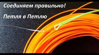 Как привязать нахлыстовый шнур к бекингу