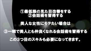 女にもてる会話術!(女が惚れる究極の会話術) - YouTube