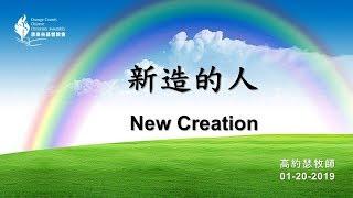 【01/20/2019 主日信息:新造的人 - 高約瑟牧師】