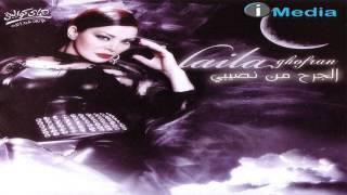 Laila Ghofran - Tal Gheyabak | ليلى غفران - طال غيابك تحميل MP3
