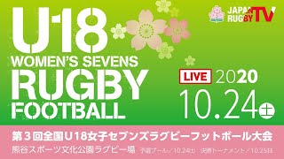 Japan U18 Women's Sevens Rugby Football Tournament 2020 Day 1