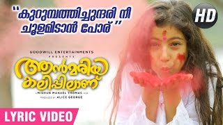 Kurumbathi Chundari Nee |  Lyric Video | Ann Maria Kalippilaanu | Sunny Wayne | Sara Arjun