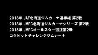 2018年北海道ジムカーナ第2戦コクピットチャレンジジムカーナ