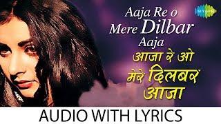 Aaja Re O Mere Dilbar Aaja with lyrics | आजा रे ओ