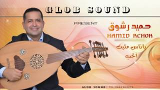 تحميل اغاني Hamid Rchok (ياناس مليت الحب) Exclusive Music Video 2016 MP3