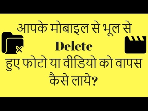 How To Recover Already Deleted Photos And Videos From Android Mobile | Must Watch