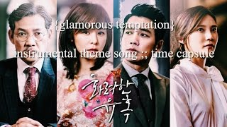 glamorous temptation // 화려한 유혹 } OST instrumental theme song :: time capsule