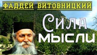 Сила доброй мысли - Фаддей Витовницкий (Штрабулович)