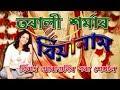 BiaNam | Assamese Wedding Song By Tarali Sarmah | তৰালী শৰ্মাৰ শুভ বিবাহৰ গীত