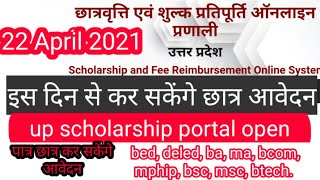(222) up scholarship site open, all student can fill this form. स्कालरशिप का फार्म इस तिथि पर आएगा,