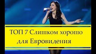ТОП 7 Слишком хорошо для конкурса Евровидение
