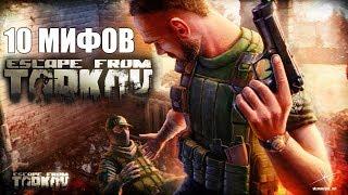 10 Мифов об Escape from Tarkov. Спасибо GameInOnline.