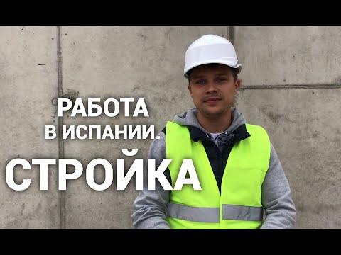 Работа в Испании  / Стройка / О чем говорят рабочие / Условия труда