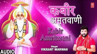 gratis download video - कबीर अमृतवाणी Kabir Amritwani I VIKRANT MARWAH I Full Audio Song I Sant Kabir Ke Popular Dohe