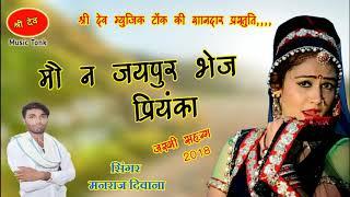 Song (57) manraj deewana || आज फिर से मनराज दीवाना का जख्मी अंदाज में सुपरहिट Song ||  मनराज दिवाना