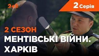 Ментівські війни. Харків 2. За чужими правилами. 2 серія