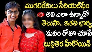 Mogalirekulu Serial Actor Ali Wife is Famous TV heroine | Gossip Adda