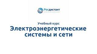 """Вводная видеолекция к курсу """"Электроэнергетические системы и сети"""""""