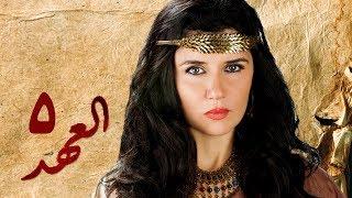 مسلسل العهد (الكلام المباح) - الحلقة الخامسة | غادة عادل وآسر ياسين | El Ahd - Eps 5
