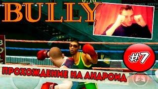 🎮 Bully: Anniversary Edition прохождение на андроид || ТРЕНИРОВКА ПО БОКСУ и КРАСОТКА (Серия 7)