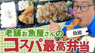 【湖国のグルメ】魚徳【老舗お魚屋さんのコスパ弁当2品】