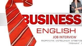 Собеседование на работу на английском