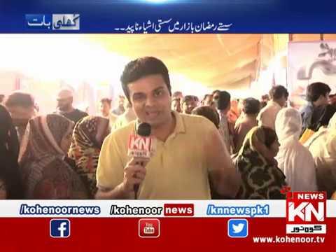Khulli Baat 09 MAY 2019 | Kohenoor News Pakistan