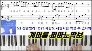 오! 삼광빌라! OST 진민호 - 사랑도 세월처럼 막을 수 없나봐 [ 계이름 ] 피아노악보 | 피아노연주