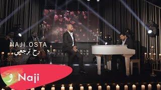 Naji Osta & Salah Kurdi- Rah Tirjaai [Music Video] / ناجي أسطا وصلاح الكردي - رح ترجعي تحميل MP3