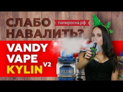 Vandy Vape Kylin V2 RTA - обслуживаемый бакомайзер - видео 1