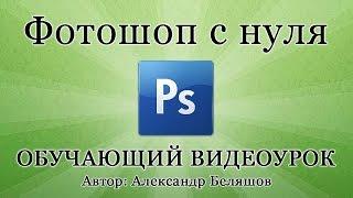 Как пользоваться Фотошопом? PhotoShop CS6 - видео уроки для начинающих
