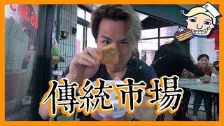 [傳統市場]五郎套餐!雞肉飯&小菜
