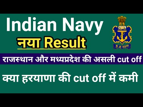 Navy AA SSR new Result declared 2020 batches | by Ankit Sir
