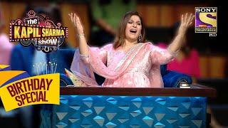 Sanu Da ने की Archana जी की तारीफ़   The Kapil Sharma Show   Celebrity Birthday Special