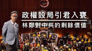 政權設局引君入甕,林鄭對中共的剩餘價值 2019年7月4日《老徐的時事評論》