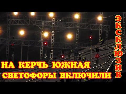 Крымский мост(21.11.2019)УРА!На станции Керчь Южная включили СВЕТОФОРЫ и ОСВЕЩЕНИЕ.Мост через Биель! видео