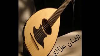 الفنان عزازي يمديك ترجع تحميل MP3