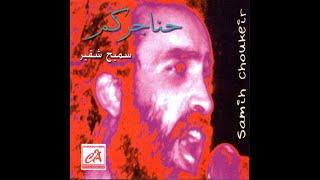 تحميل اغاني Samih Choukeir - Ghurfi Zghiri / غرفة صغيرة - سميح شقير MP3
