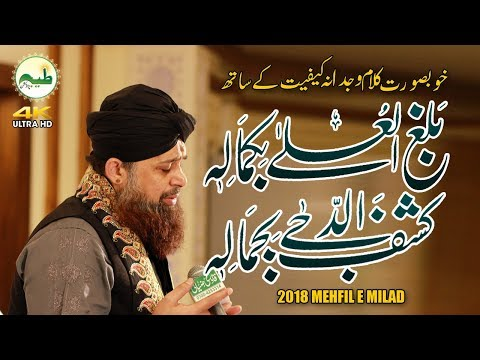 Balaghal Ula Be